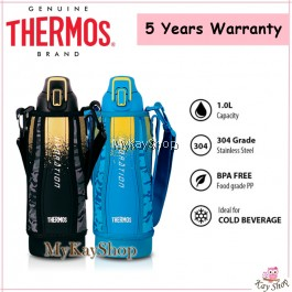Thermos 1.0L Sport Bottle with Pouch - FHT-1000F